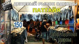 видео Купить модную одежду в Реутове, магазины модной одежды: 49 предложений
