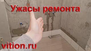 видео Как не допустить ошибок, выполняя ремонт в своей квартире