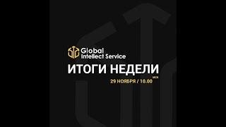 ИТОГИ НЕДЕЛИ И НОВОСТИ КОМПАНИИ от СЕО компании Global Intellect Service Вячеслава Ушенина.