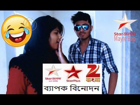 Bangladeshi Funny Video 2017 About Star Jalsha-সর্বনাশা ইন্ডিয়ান সিরিয়াল Indian Serial বিনোদন 2017