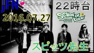【7月27日(水)】 今夜の生放送教室には【 スピッツ 】先生が来校! 6年...