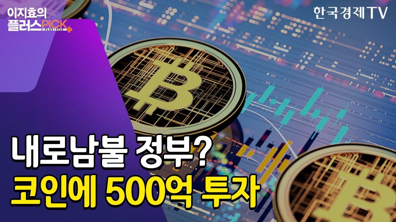 '잘못된 길'이라던 정부도 500억 투자 / 이지효의 플러스픽 / 한국경제TV뉴스