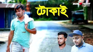 Short Film|Tokai|Bangla Sylheti Natok|Bangla Comedy Natok|Bangla Funny Natok|Raihan|Marjan|Jabbir