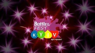 Битва Победителей Фестивалей - Battle Of The Fest 2017