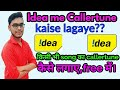 Idea me Caller tune  kaise lagaye || idea me Callertune kaise change karen|| in hindi