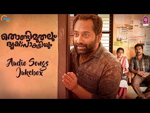 Thondimuthalum Dhriksaakshiyum | Audio Songs Jukebox | Fahadh Faasil, Suraj Venjaramoodu | Bijibal