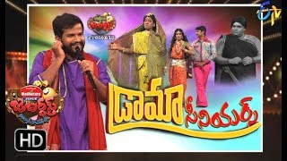 Jabardasth | 22nd  March 2018| Full Episode | ETV Telugu