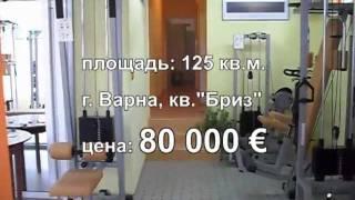 Domaza.ru - Fitness, Varna, Bulgaria