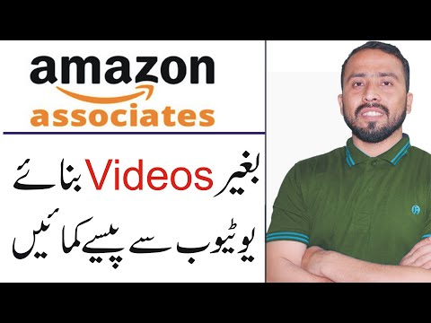 How To Create Amazon Affiliate Account In Pakistan || Make Money Online On Amazon
