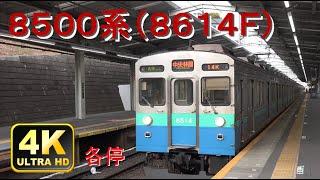 【東急 8500系】各停 宮崎台停車 (8614F) 田園都市線 [4K]  [Japanese train : 8500 series]