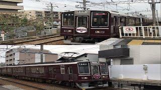 【阪急神戸本線】芦屋川駅を通過する8000系特急(30周年記念復刻装飾)