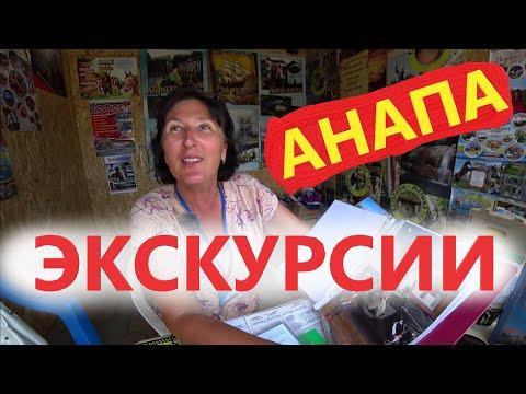 #Анапа ЭКСКУРСИИ В АНАПЕ 2019 - ЦЕНЫ с подробным описанием!