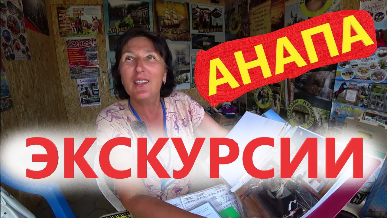 #Анапа ЭКСКУРСИИ В АНАПЕ 2019 - ЦЕНЫ с подробным описанием ...