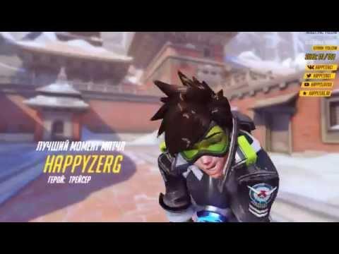 [Overwatch] Игра за Трейсер на карте Непал