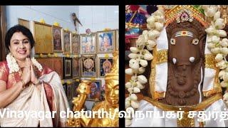 விநாயகர் சதுர்த்தி வழிபாடு/Vinayagar chaturthi/Anitha Kuppusamy/அனிதா குப்புசாமி