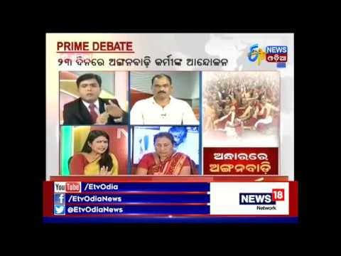 "Prime Debate ""Andharare Anganwadi"" (4th Oct, 2017) - Etv News Odia"