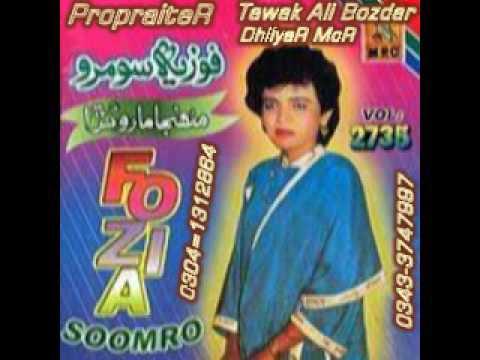 Fozia Soomro old Songs  Muhnje Marun Tavak Ali Bozdar