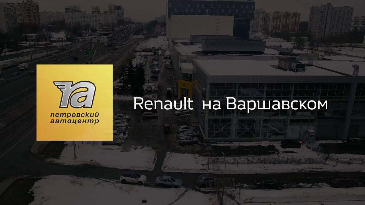 801a4a65d7da Новый дилерский центр – Renault на Варшавском! - YouTube