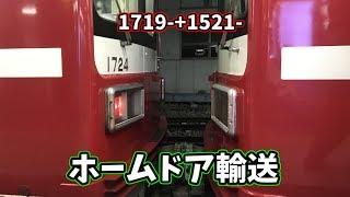 【京急】1719-編成+1521-編成 ホームドア輸送
