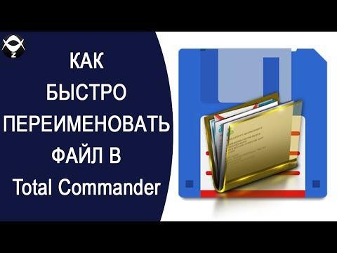 💾Как быстро переименовать файл в Total Commander?
