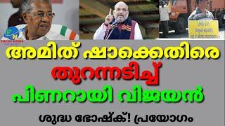 pinarayi vijayan against Amith Shah | malayalam news | national news