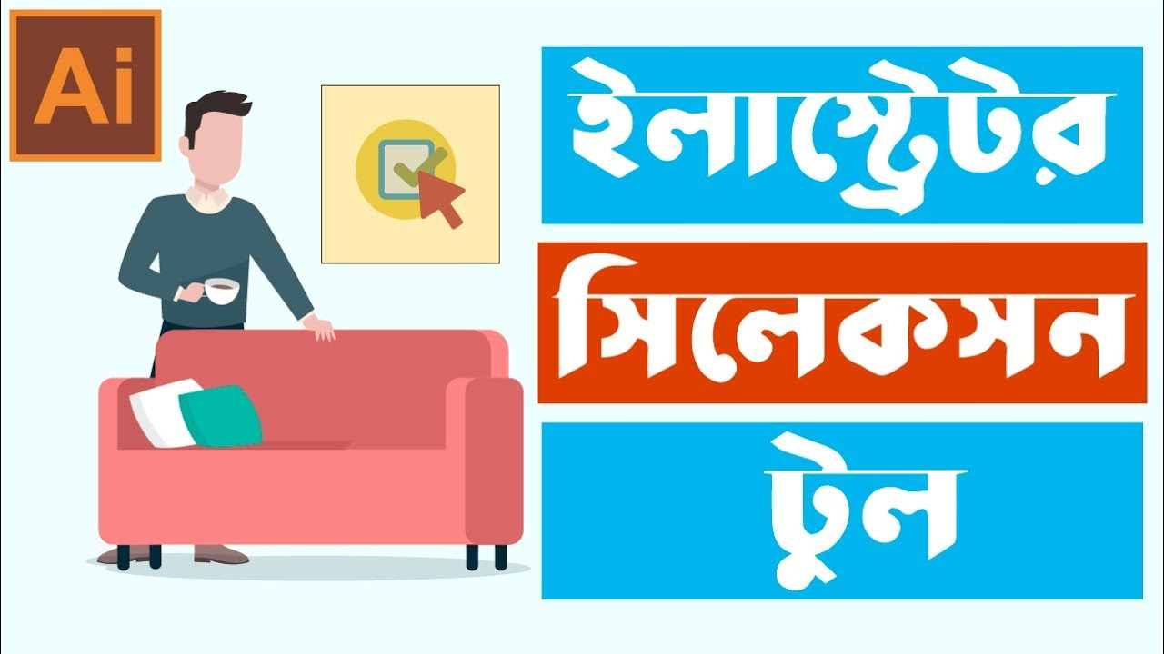 Using Selection Tool In Illustrator - Bangla