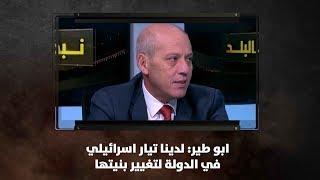 ابو طير: لدينا تيار اسرائيلي في الدولة  لتغيير بنيتها