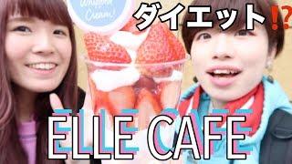 ELLE CAFE https://ellecafe.jp おしゃれな店内、商品が揃うELLECAFEで ...