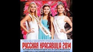 В Нижнем Новгороде прошел кастинг на конкурс Красоты «MISS RUSSIAN BEAUTY»