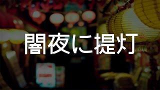 赤い公園/闇夜に提灯 ドラマ「レンタルの恋」主題歌 ▽赤い公園 7th Sin...