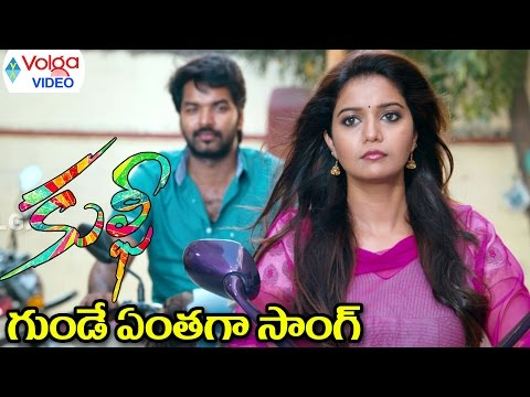 Kulfi Latest Telugu Movie Songs  Gunde Enthagaa  Jai, Swathi, Sunny Leone  Volga s
