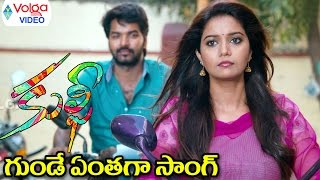 Kulfi Latest Telugu Movie Songs || Gunde Enthagaa || Jai, Swathi, Sunny Leone - Volga Videos