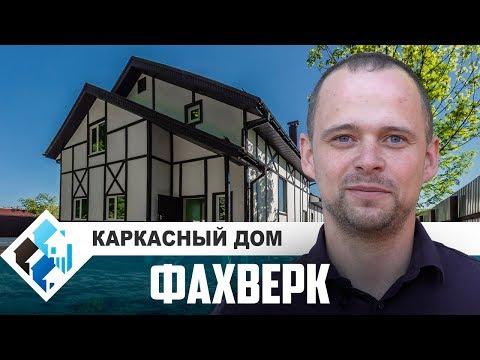 Дом в стиле Фахверк. Строительство дома под ключ по каркасной технологии. ООО Строй-Комфорт Тула