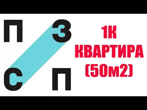 ОБЗОР 1К КВАРТИРЫ ОТ ПЗСП (50м2)