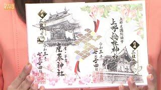 産泰神社・総社神社=前橋市