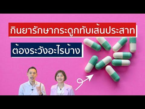 กินยารักษาหมอนรองกระดูกทับเส้นประสาท ต้องระวังอะไรบ้าง | EasyDoc Family Talk EP.12