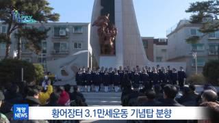3월 1주 계양구정뉴스_황어장터 3.1만세운동 기념탑에 분향썸네일