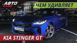 Тест-драйв Kia Stinger GT Line