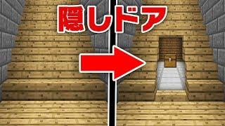 【マインクラフト】階段が開くだと!?絶対にバレない隠しドアの作り方!【かーぼん】 thumbnail