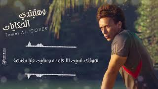 Wi Hatebtedy El Hekayat - Tamer Ali و هتبتدي الحكايات - تامر علي
