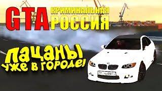 ЭТО НАШ ГОРОД! - ШИМОРО И НОФЕКС В GTA: КРИМИНАЛЬНАЯ РОССИЯ (Rpbox)