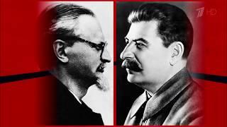 «Жизнь Льва Троцкого. Враг номер один».