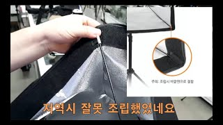 길동]조명의 필수품 소프트박스 조립과 사용 방법