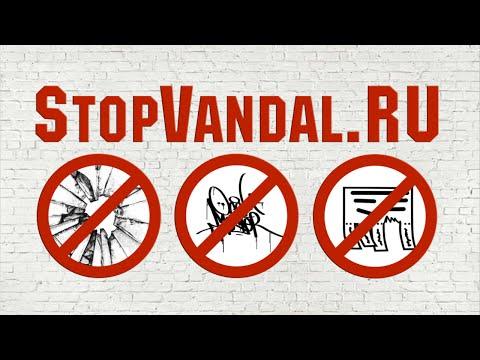 СтопВАНДАЛ | StopVANDAL | Тюмень. 10.12.15 Распродажа конфиската. Stopvandal.ru