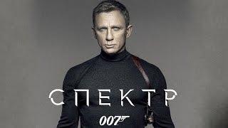 Агент 007: Спектр - Джеймс Бонд - Русский HD Трейлер 2015