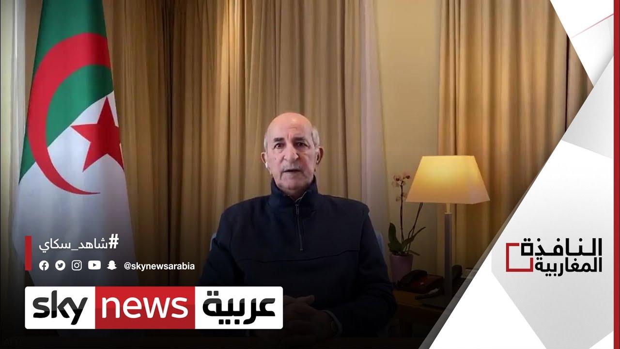 الرئيس الجزائري يطالب فرنسا بضرورة معالجة ملفات الذاكرة | #النافذة_المغاربية  - نشر قبل 6 ساعة