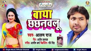 आ गया Alam Raj का धूम मचा देने वाला सुपरहिट सॉन्ग (2018 ) बाया छछनवलु - Baya Chhachhanwalu