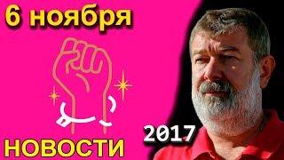 Вячеслав Мальцев | Новости | Артподготовка | 6 ноября 2017