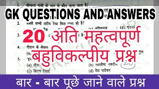 Gk in hindi | Gk objective Questions | Gk Questions And Answers | Gk/Gs | Gk previous Exam Questions