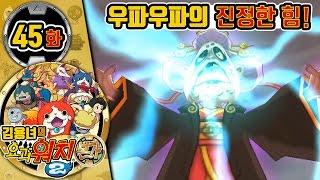 요괴워치2 본가 45화 | 우파우파의 진정한 힘! 김용녀 실황공략 (Yo-kai Watch 2 Bony Spirits)